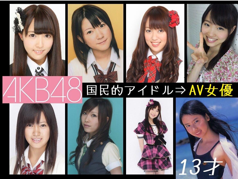 AKB48アイドルAV女優