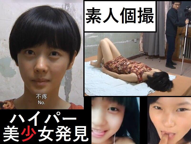素人美少女中国
