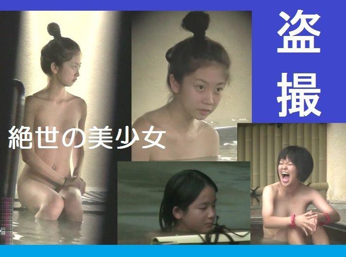 【激盗撮】 撮影したヤツに感謝状を贈りたくなる、絶世の美少女の素っ裸を公開中!||素人・リアル系,個人撮影,無修正,盗撮