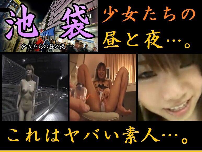 素人 池袋(新宿) 少女達の昼と夜・・・。