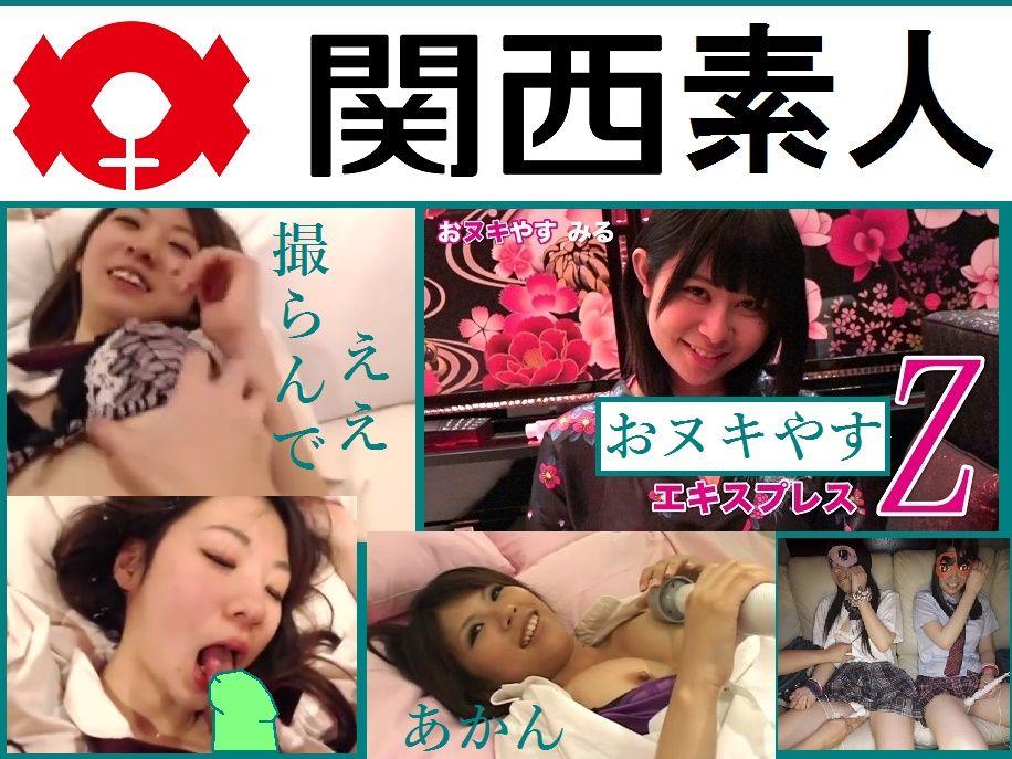 関西弁素人エロ動画