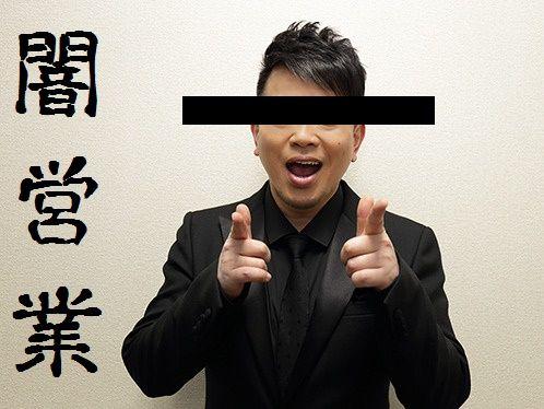 闇営業エロ動画