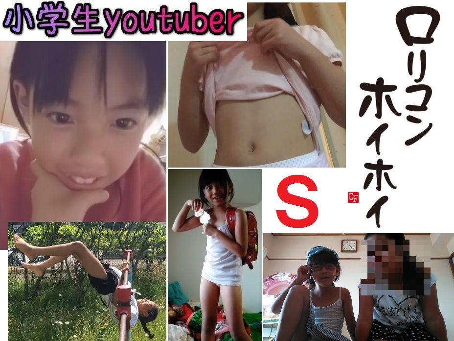 小学生youtuberエロ動画