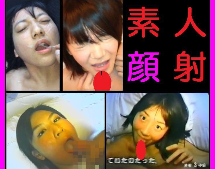 【素人】 女の子に感謝したくなるくらい見事な顔射の瞬間!||素人・リアル系,ぶっかけ,イラマチオ,個人撮影,無修正