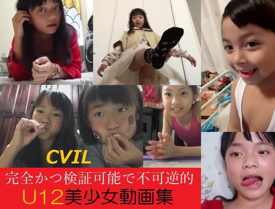 【素人CVIL】 完全かつ検証可能で不可逆的なU12美少女動画集。