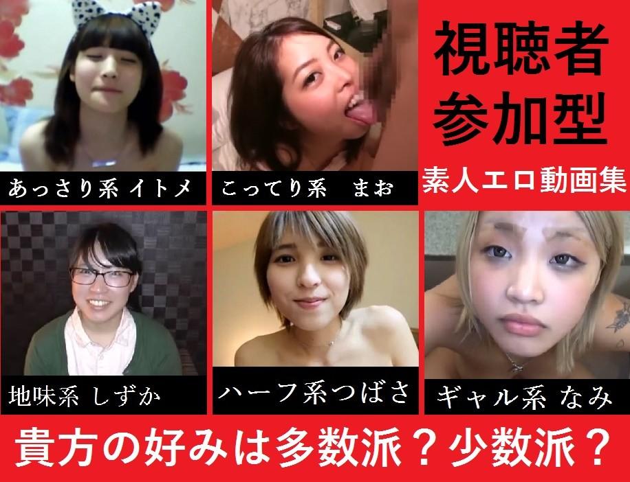 視聴者参加型素人エロ動画