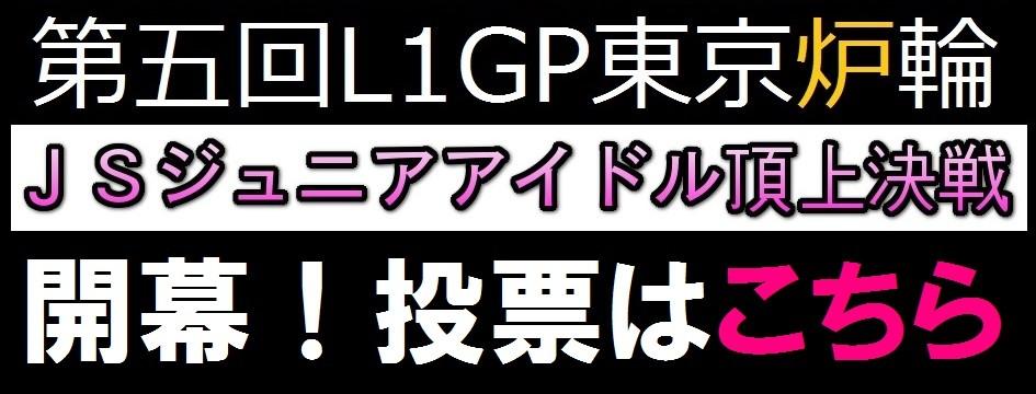 第五回L1GP東京炉輪決勝投票