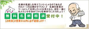 freemeishi_soudan