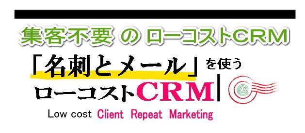 名刺とメールで新しい「働き方改革」!【LCCラボ】ローコストCRM研究会のブログ イメージ画像