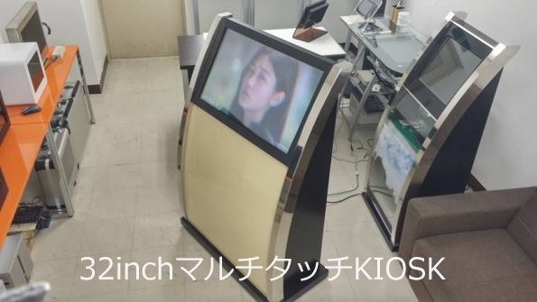 Android32KIOSK2
