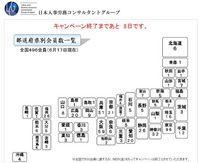 LCG 都道府県別会員事務所数を公開