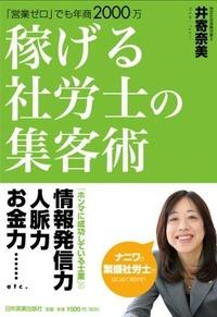 井寄奈美社労士の新刊著書でLCGが紹介されています