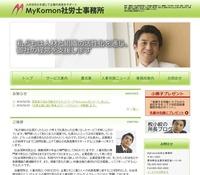 社労士向け自動更新ホームページ2