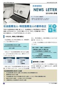 医療機関版/福祉施設版ニュースレター