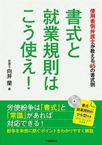 【LCG出版物紹介】向井蘭弁護士「書式と就業規則はこう使え!」