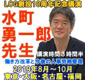 LCG10周年記念講演会(水町先生)