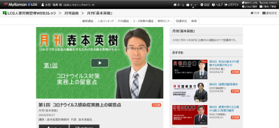 webcollege_morimoto