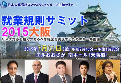 就業規則サミット2015大阪