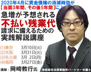 岡崎弁護士