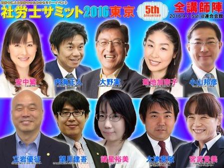 summit2016member