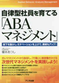 榎本あつし社労士「自律型社員を育てる「ABAマネジメント」」