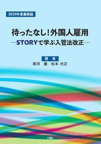 【LCG出版物紹介】松本光正社労士「待ったなし! 外国人雇用」
