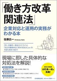 「働き方改革関連法」企業対応と運用の実務がわかる本
