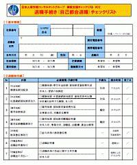 業務チェックリスト(3)退職手続き(自己都合退職)チェックリスト