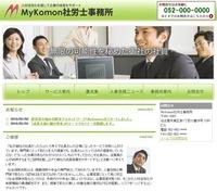 自動更新コンテンツ付き社労士向けホームページ