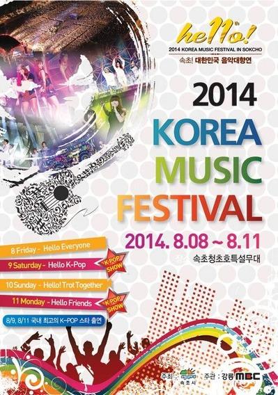 大韓民国音楽大饗宴