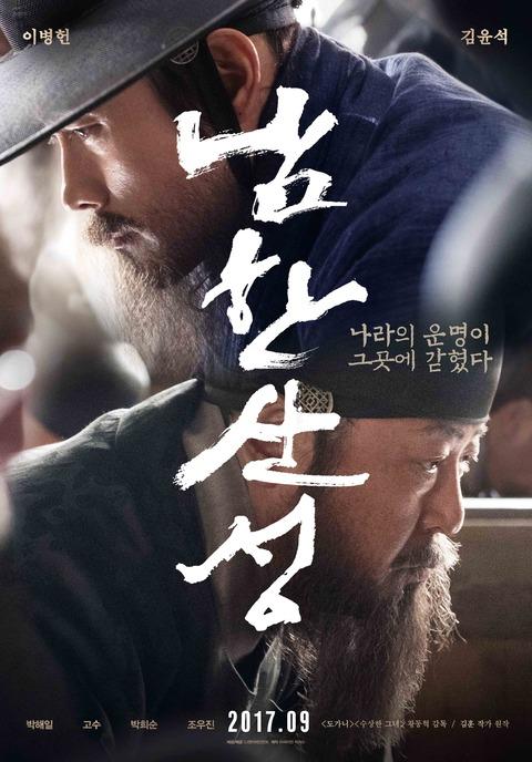 남한산성포스터