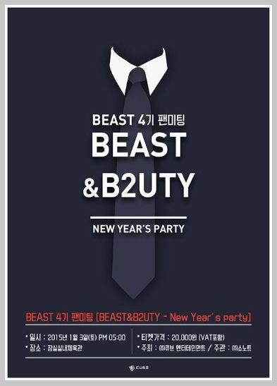 BEAST B2UTY 4期 ファンミーティング チケット 代行
