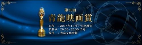 青龍映画祭、チケット、代行、2014年