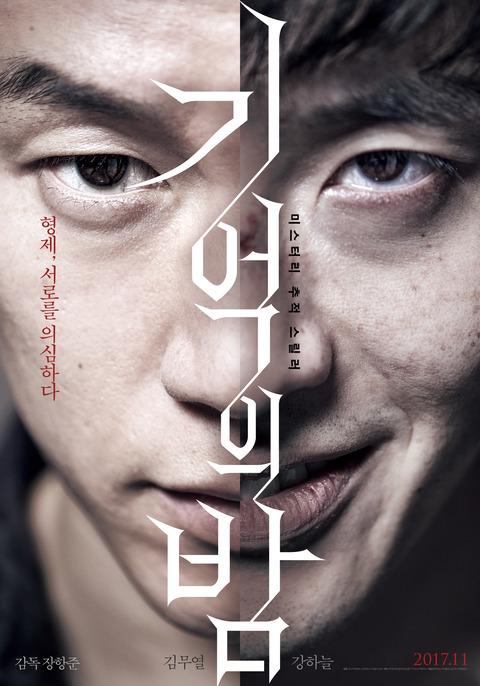movie_imageNKAEA3NW