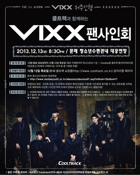 VIXX ファンサイン会チケット代行