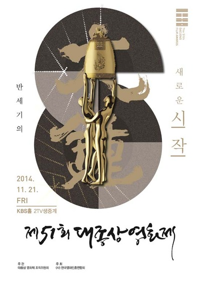 大鐘賞映画祭、2014、チケット、代行
