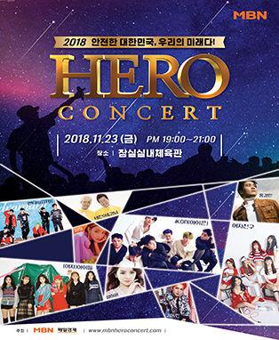 hero_main1029