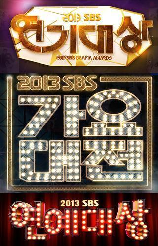 SBS アワードフェスティバル 授賞式 チケット
