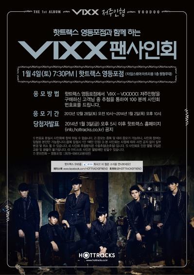 VIXX(ビックス)サイン会代行受付