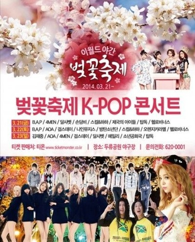 K-POP 桜まつり ジェジュン