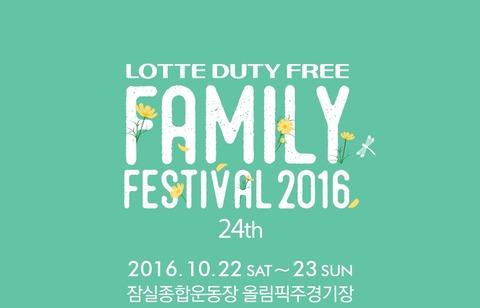 lottedfs_com_20160819_140744