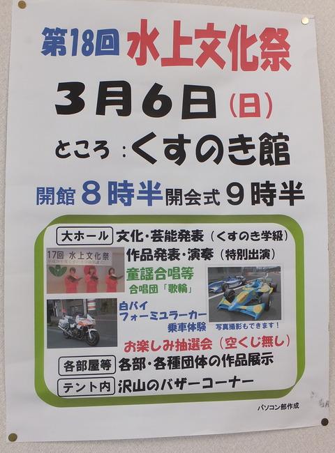DSCF0069-001 - コピー