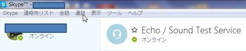 skype マイク設定-1