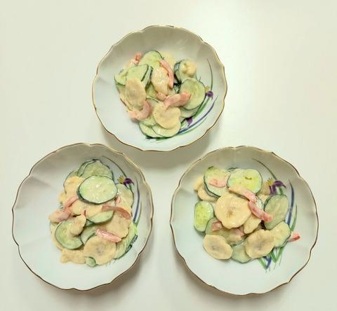 バナナサラダ 3皿