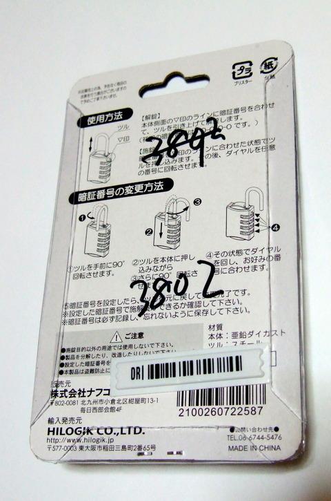 DSCF4657