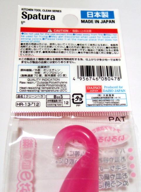 DSCF0164