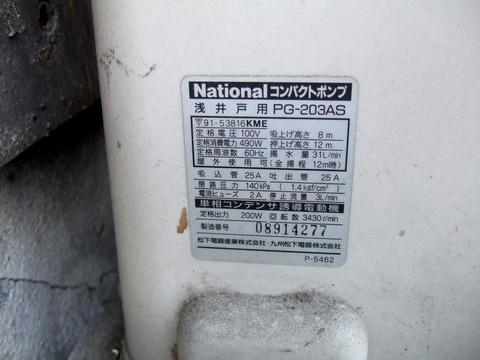 DSCF9556