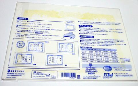 DSCF3056