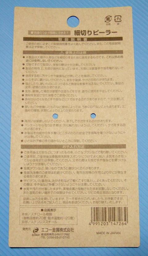 DSCF3190-001
