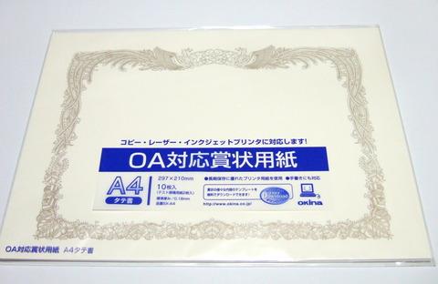 DSCF3054